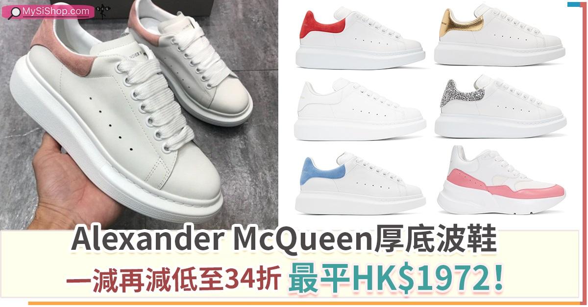 alexander mcqueen sneaker 2019 off 52