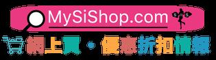 MySiShop | 網購情報站